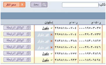 Two screens showing Arabic and English versions