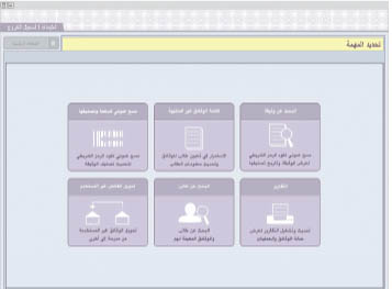 Two screens showing Arabic and English. Icons are reversed to work with the language direction.