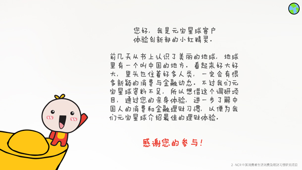A screen with the mascot and a message in Chinese