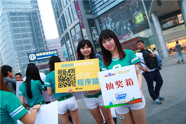 A group of women marketers stand holding signs promoting Baidu Baike.
