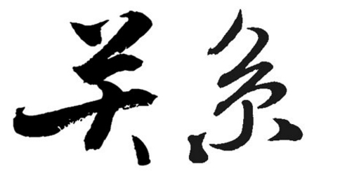 Chinese calligraphy characters that represents the social network and relationships that facilitate business and other dealings.