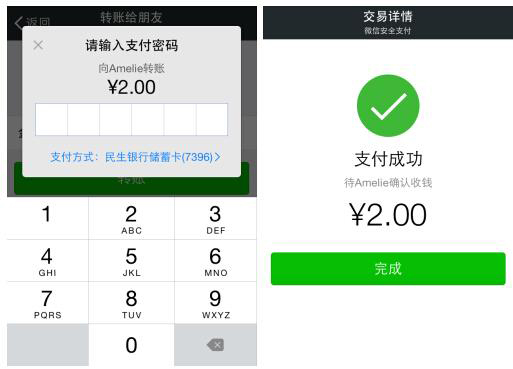 Screenshots from WeChat, China's largest social media and instant messaging application. Weishang customers use WeChat to reach Weishang businesses and pay for products.
